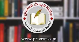 Philadelphia University is contributing to a project Scientific Research Award for Jordanian University Students